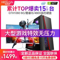 酷睿i56500GTX1060台式电脑主机高端独显吃鸡游戏家用办公全套