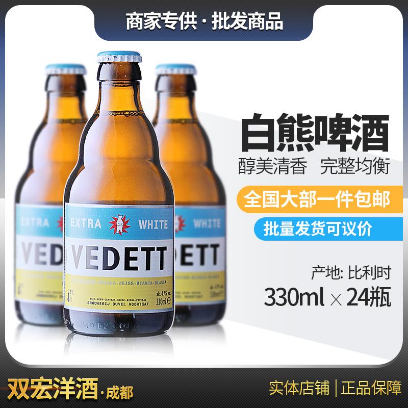 比利时 白熊啤酒VEDETT进口小麦精酿330ml 24瓶整箱包邮