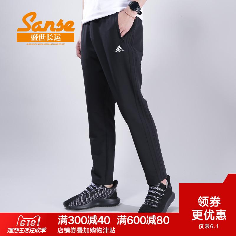 Adidas阿迪達斯 2018年春季男子運動休閑梭織長褲 CX5015 CW5782