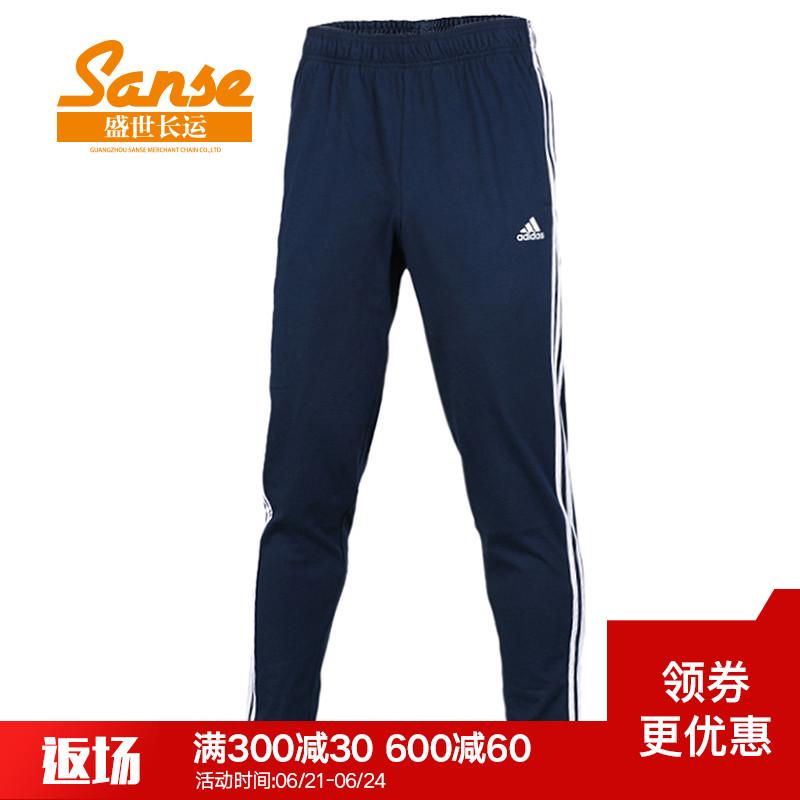Adidas阿迪達斯 18秋季 男士運動訓練針織長褲 B47216