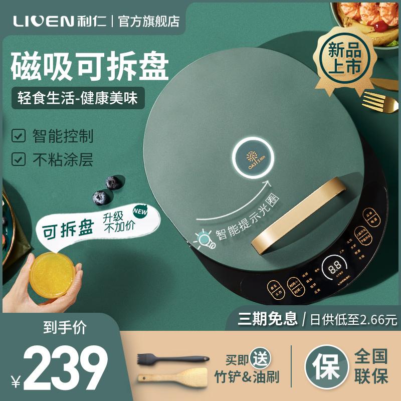 利仁电饼铛家用双面加热智能可拆洗多功能加深加大烤饼机烙饼锅