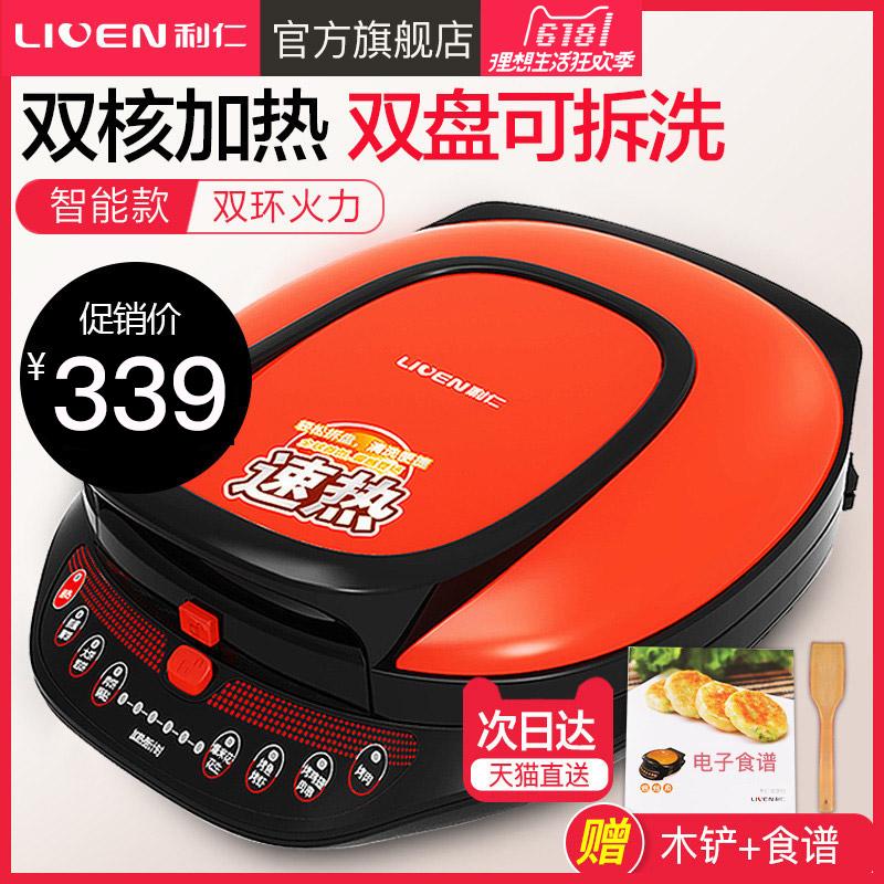 有用过利仁 LR-S3000电饼铛的吗,怎么样