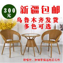 新疆包邮阳台户外三件套休闲藤椅休闲桌椅雷克家具乌市发货