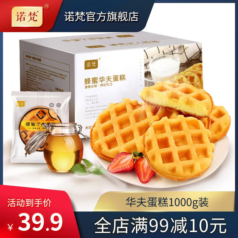诺梵蜂蜜华夫蛋糕面包点营养早餐食品小吃网红零食整箱包邮1000g