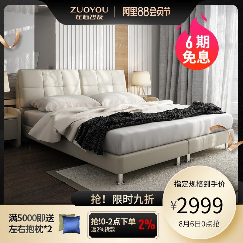 左右1.8 m现代简约卧室主卧真皮床