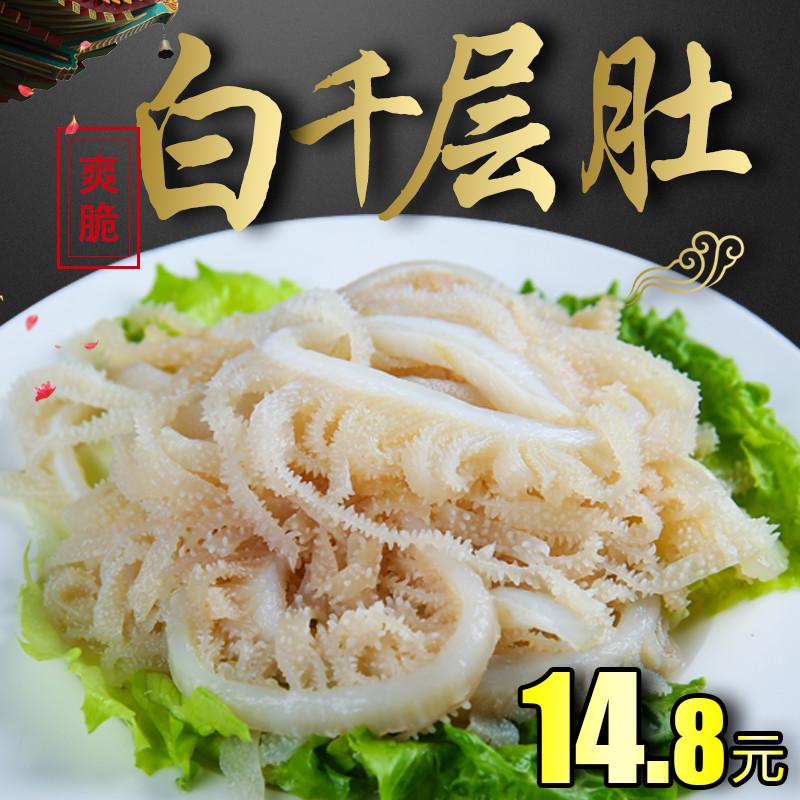 火锅食材新鲜牛百叶白千层肚毛肚丝四川散装新鲜250g火锅店配菜品