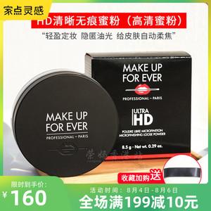 玫珂菲makeupforever散粉浮生若梦HD高清蜜粉muf控油哑光持久定妆
