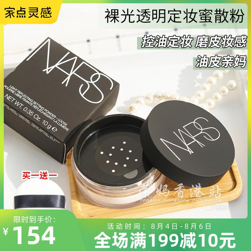 NARS  Loose Setting Powder 裸光蜜粉/散粉 10G控油定妆不易脱妆