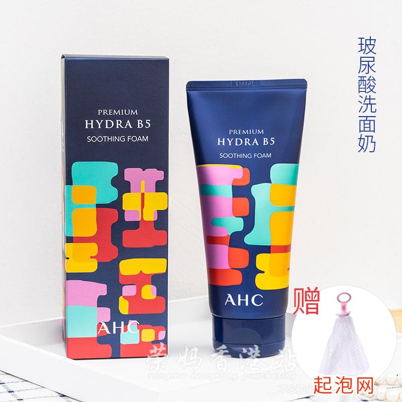 韩国AHC洗面奶B5玻尿酸酸超保湿补水舒缓洁面180ml女男控油洁面乳