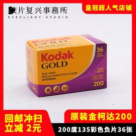 柯达金200负片Kodak GOLD 200 135彩色胶卷 远期(22年5月)36张