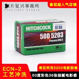 希区柯克HITCHCOCK 5203 电影卷135彩色胶卷