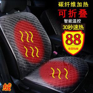 汽车加热坐垫12V冬季车载电加热垫碳纤维远红外保暖车垫加热座椅