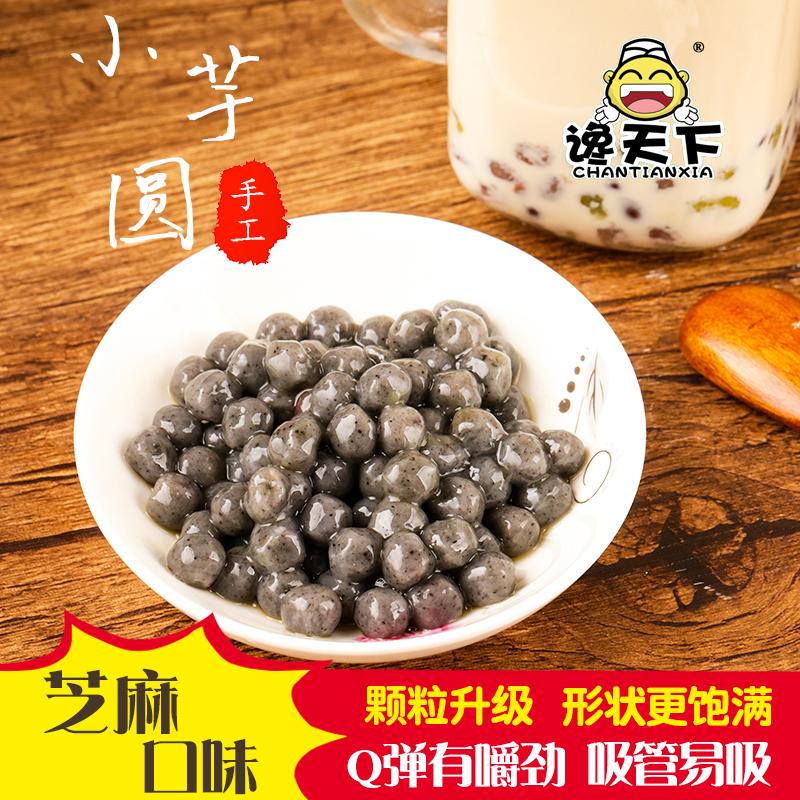 芝麻小芋圆500g 台湾珍珠粉圆小眷村奶茶饮甜品连锁原料 厂家直供