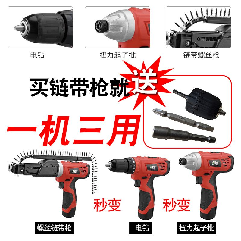 Gypsum board decoration power tools, knife chain belt, automatic screw gun, artifact, carpenter, screw gun