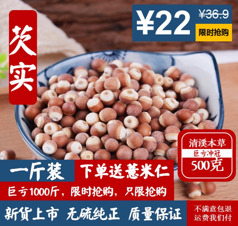 芡实干货500g包邮特级新鲜芡实散装农家自产红皮芡实仁整粒鸡头米