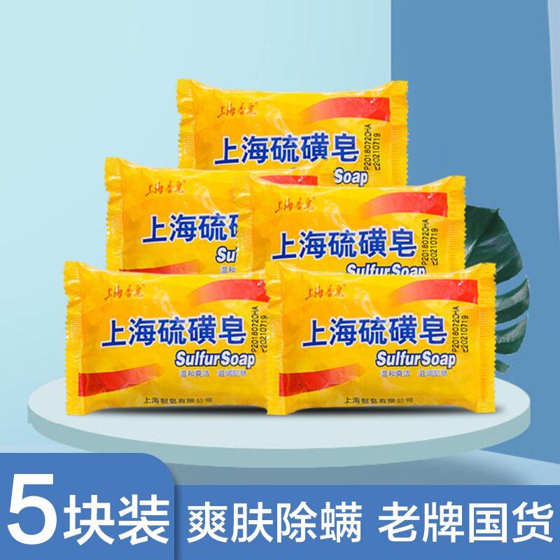 硫磺皂香皂洗脸皂洗澡洗头洗手沐浴硫黄肥皂去油牛黄皂洁面洗面皂