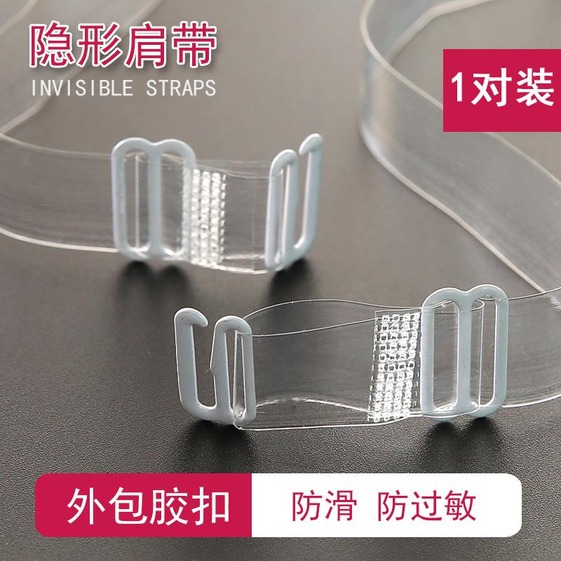 韩国文胸隐形肩带美背内衣带子防滑扣胸罩带加宽硅胶透明文胸带子