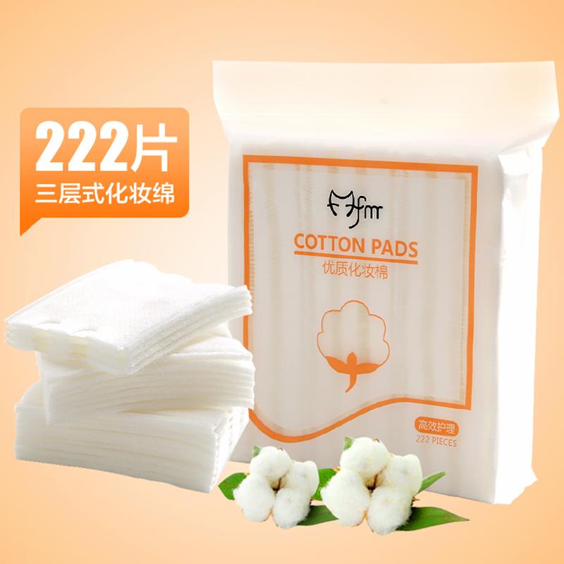(用1元券)加厚化妆棉一次性卸妆棉222片 美容化妆工具脸部清洁洗脸巾卸妆巾