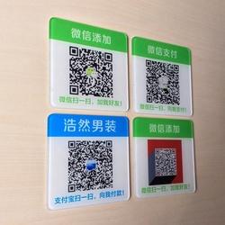 定制亚克力微信二维码扫描好友付款标识牌收银台支付宝标志牌门贴