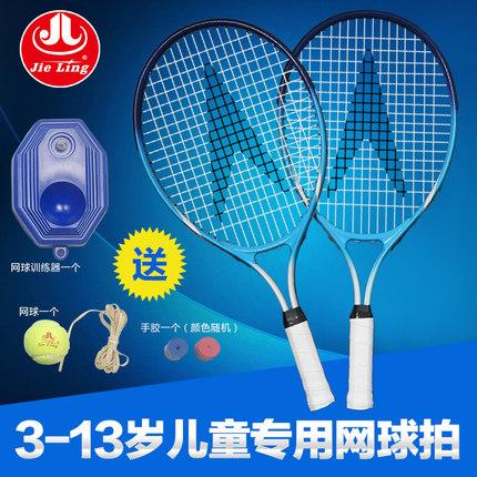 正品儿童青少年初学套装单人网球拍