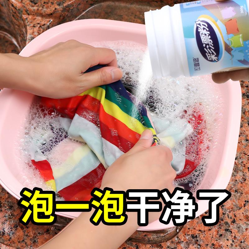 漂白剂白色彩色衣物服通用彩漂粉去渍去黄增白爆炸盐洗衣去污渍强