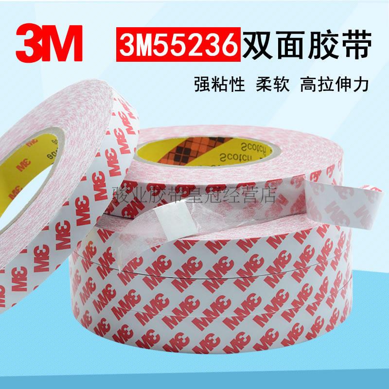 3m55236双面胶 3M双面胶 耐高温 进口双面胶  1厘米 宽