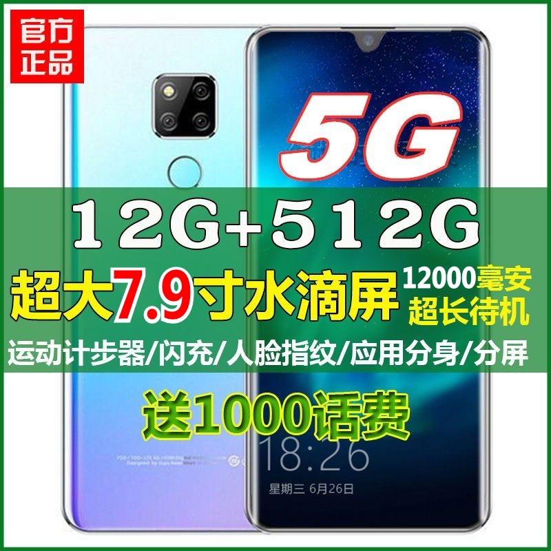 骁龙855全面7.9寸全网通5G网络智能大屏手机12G运行512G内存商务