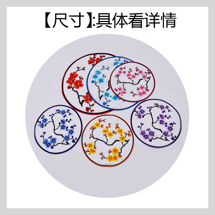 Suzhou embroidery hot stamping accessories accessories embroidery DIY Chinese style performance costume ancient Chinese costume cosplay