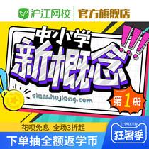 沪江网校中小学经典新概念英语第一册视频教学课程升级版+