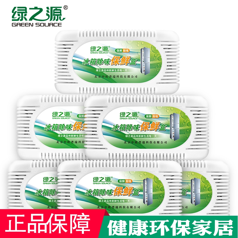 绿之源冰箱保鲜除味盒吸湿活性炭包满119.80元可用100元优惠券