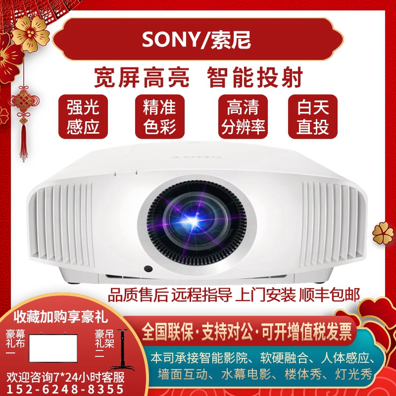 Sony / Sony home theater projector vpl-vw278 daytime home 4K Blu ray 3D Ultra HD projector