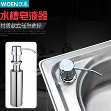 Flume detergent press bottle soap liquid kitchen detergent press kitchen dish basin accessories 304 stainless steel bottle