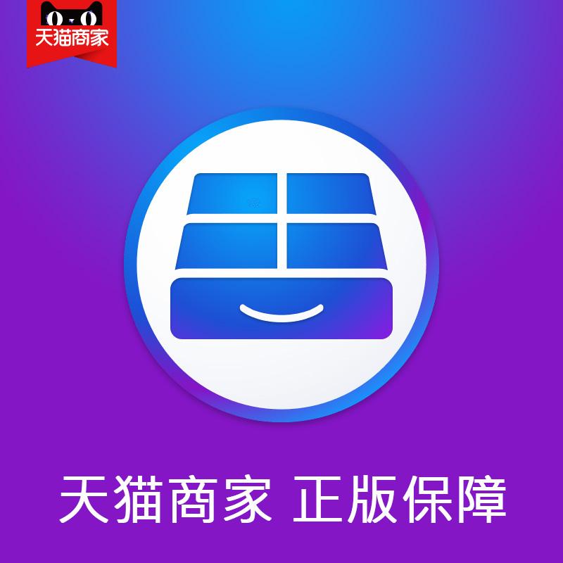 正版Paragon NTFS 15 For Mac序列号激活码苹果读写移动硬盘软件