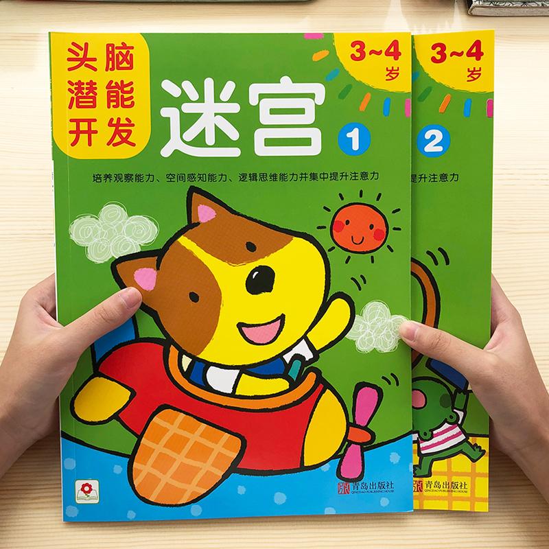 邦臣小红花儿童头脑潜能开发走迷宫书3-4岁全2册智力视觉游戏书儿童迷宫益智书宝宝趣味走迷宫左右脑开发亲子游戏书迷宫宝宝玩具书