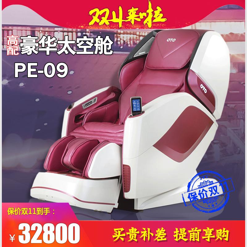 OTO按摩椅PE09豪华智能全自动4D机芯135长导轨揉捏拍打按摩太空舱