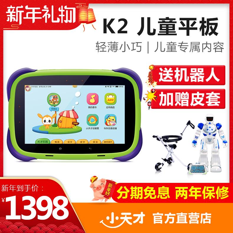 小天才平板电脑K2儿童平板护眼早教机学习机点读机点读笔国学机K1