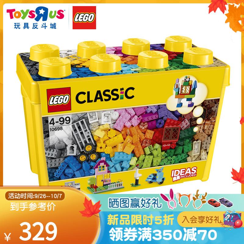 券后399.00元LEGO乐高经典系列10698 10696儿童积木男孩女孩拼装益智玩具49110