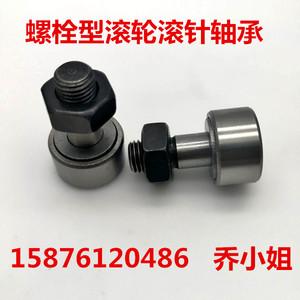 螺栓型滚轮滚针轴承CF3 4 5 6 8 10 12 16 18 20 24 30KR16 -1
