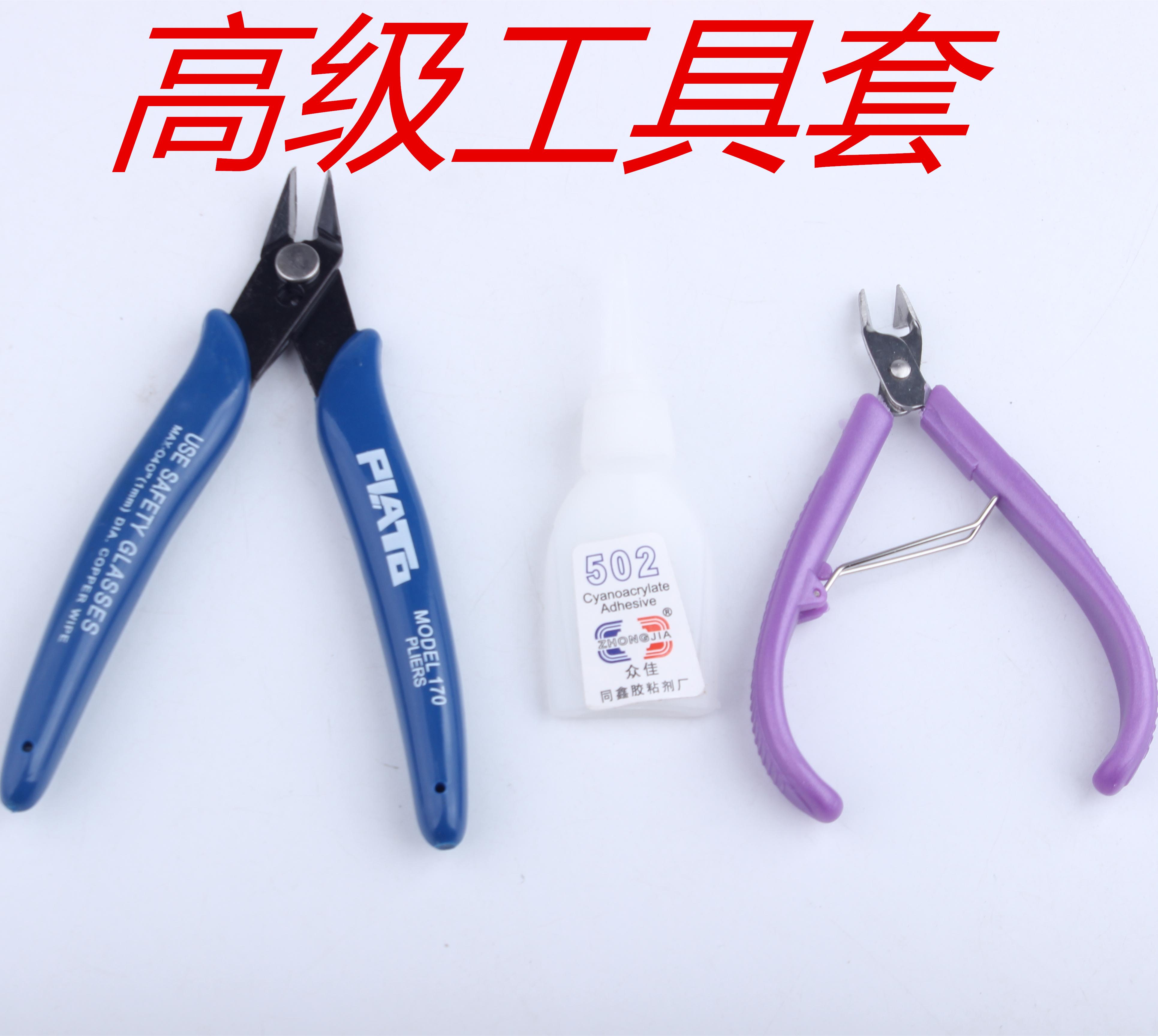 金属拼图工具基础三件套装热销剪钳剪尖嘴钳拼装工具模型