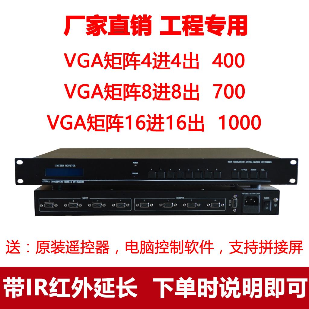 Vga квадрат передний 8 продвижение 8 из 4 продвижение 4 из 16 продвижение 16 из 24 продвижение 24 из 32 продвижение 32 из с аудио переключение устройство