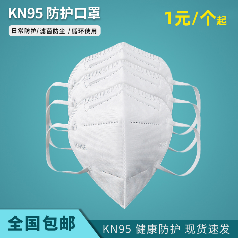 [factory direct sales] kn95 respirator N95 protective mask anti dust breathable industrial haze mouth earmuff for men and women