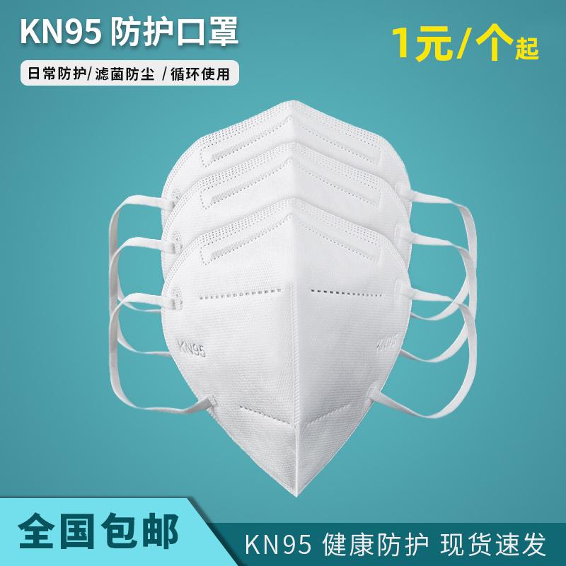 【工場直売】KN 95マスクN 95防塵マスク防塵通気工業スモッグ口耳蓋男女