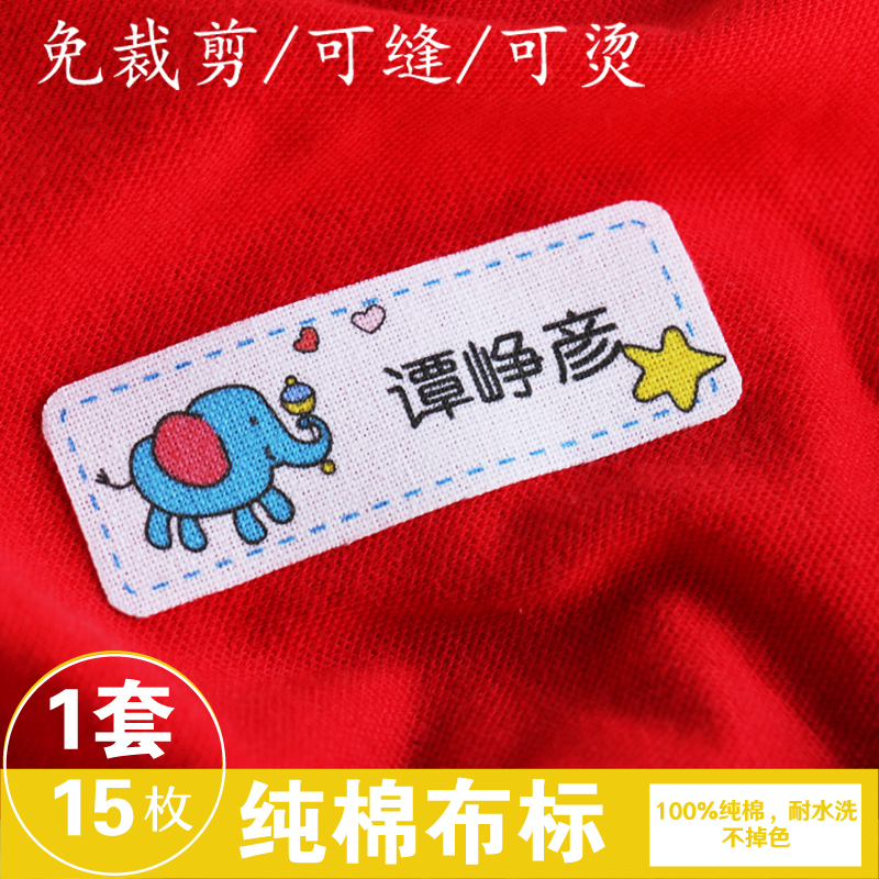 幼儿园衣服标签姓名贴布纯棉可缝可烫免剪刺绣 宝宝上学名字贴条