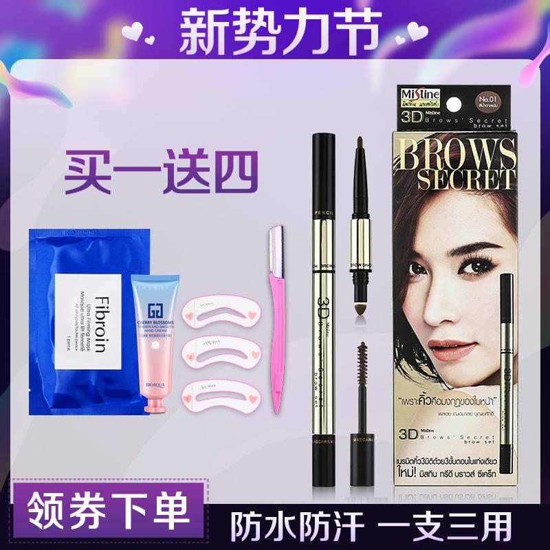 泰国Mistine3D一字眉笔 眉粉染眉膏 三合一正品 防水防汗持久自然图片