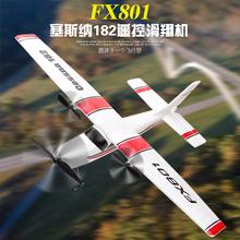 遥控无人飞机飞行器小型滑翔机固定翼航模儿童玩具拼装塞斯纳耐摔