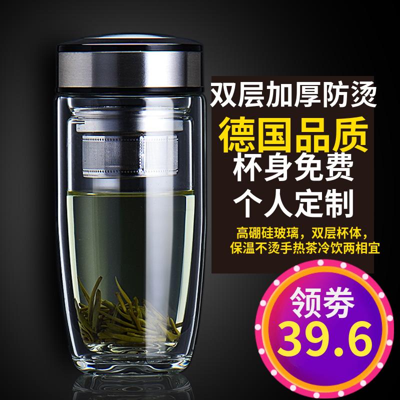 大容量鹅蛋双层玻璃水杯带过滤男女士车载便携定制印字礼品泡茶杯图片