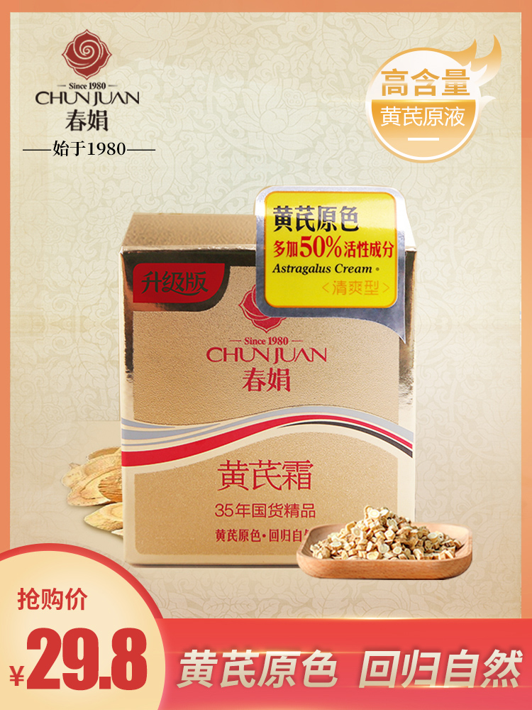 Chun Juan Chun Juan Huang Qi Cream 30g moisturizing moisturizing cream, old Chinese products skin care products Chun Juan brand flagship store