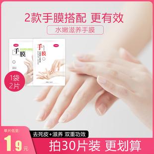 手膜脚膜嫩白补水细嫩双手保湿细纹去死皮护手套手部护理保养套装