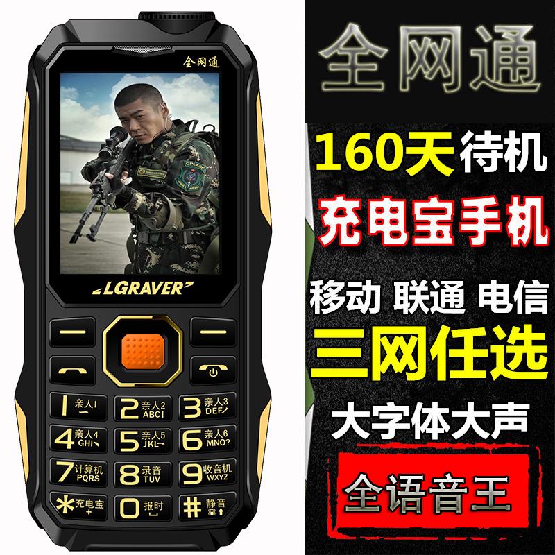 全网通移动电信双模全语音王老年老人手机超长待机新路虎时代k968