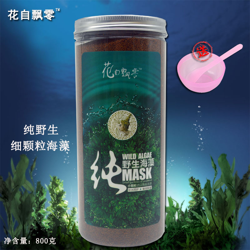 10-21新券花自飘零泰国进口纯野生小颗粒海藻800g海藻王细颗粒植物海藻面膜